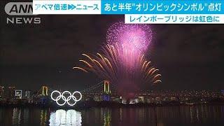 東京五輪まで半年 巨大シンボルの点灯と記念の花火(20/01/24)