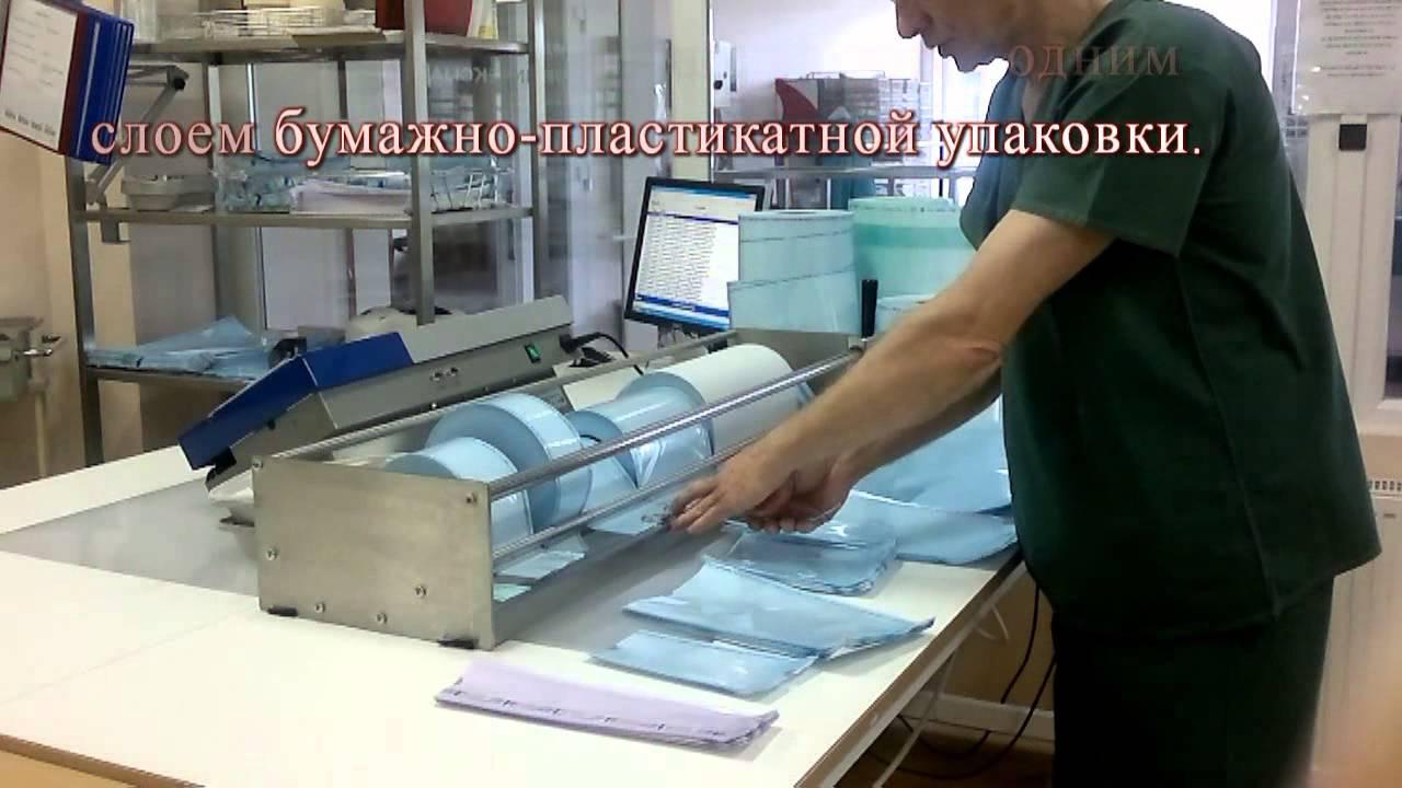 Паровой полуавтоматический стерилизатор ГК-100-3 - YouTube