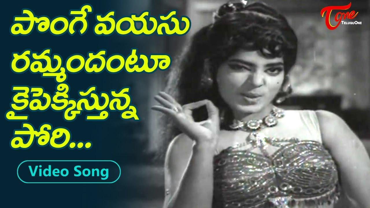 పొంగే వయసు రమ్మందంటూ కైపెక్కిస్తున్న పోరి..| Vijayalalitha Superb Item Song | Old Telugu Songs