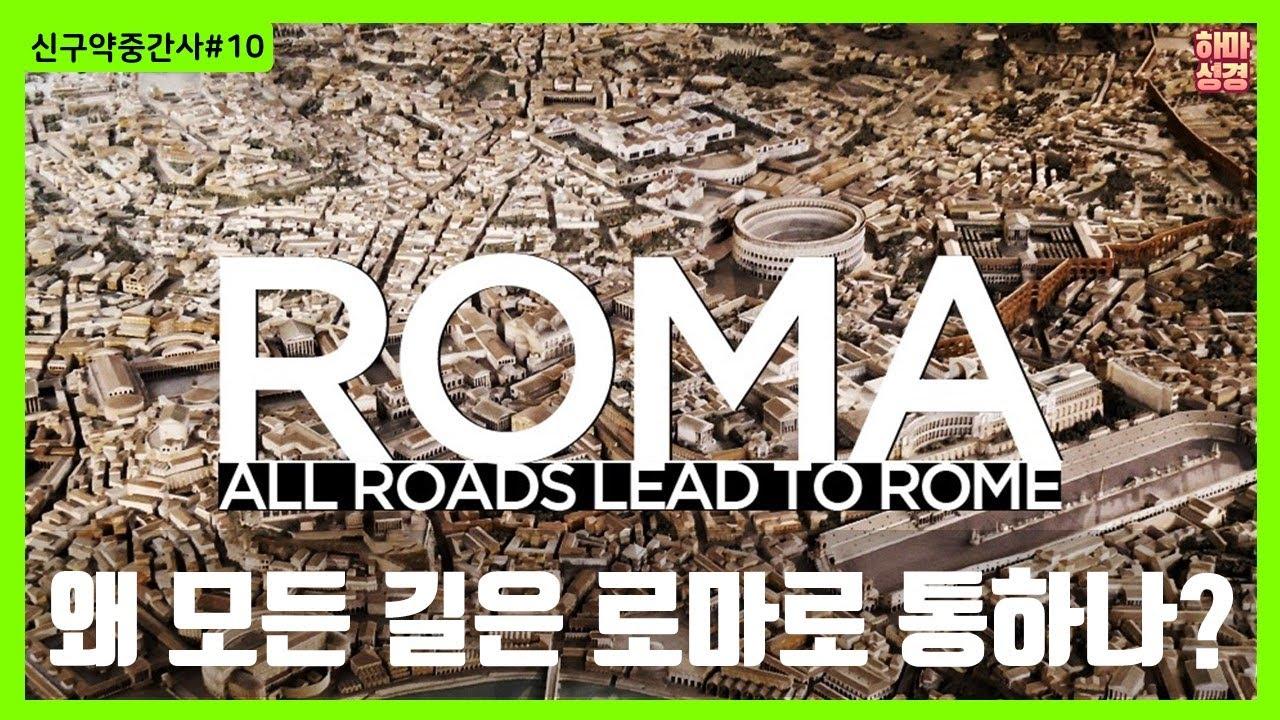 [신구약중간사10끝]예수님이 로마시대에 오신 이유