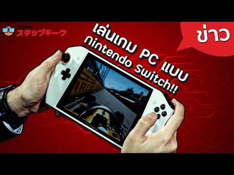 อหังการ!! Dell โชว์ตัว Alienware UFO เล่นเกม PC แบบ Nintendo Switch!!