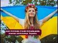 Как русские стали украинцами.Разговор с жительницей Украины