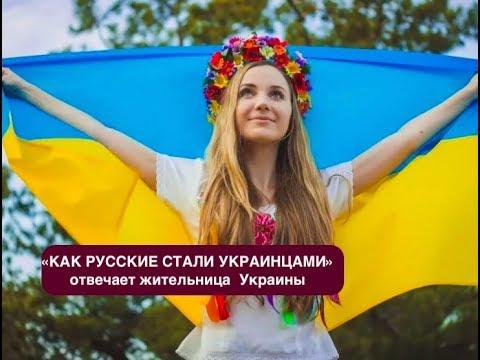 Как русские стали
