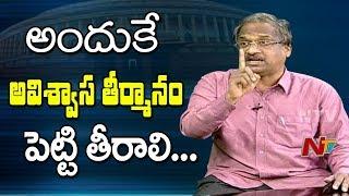 అందుకే అవిశ్వాస తీర్మానం పెట్టాలి - Prof K.Nageshwar Questions BJP Over No-Decision Motion || NTV