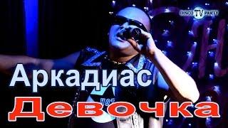 АРКАДИАС - Девочка - DISCO TV PARTY
