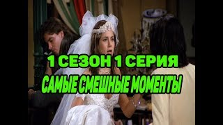 """Сериал """"Друзья"""" (Friends) Самые смешные моменты -1 сезон (1 серия)"""