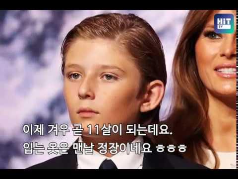 10살 꼬맹이 슈퍼금수저, 배런 트럼프로 사는�