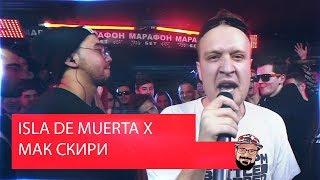 Иностранец реагирует на 140 BPM CUP: ISLA DE MUERTA X МАК СКИРИ (II этап)