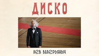 Лев Валерьяныч - Диско (премьера клипа, 2017)