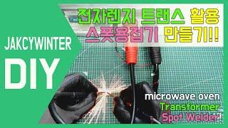 보조배터리 제작#01 전자렌지 트랜스 이용한 스폿용접기…