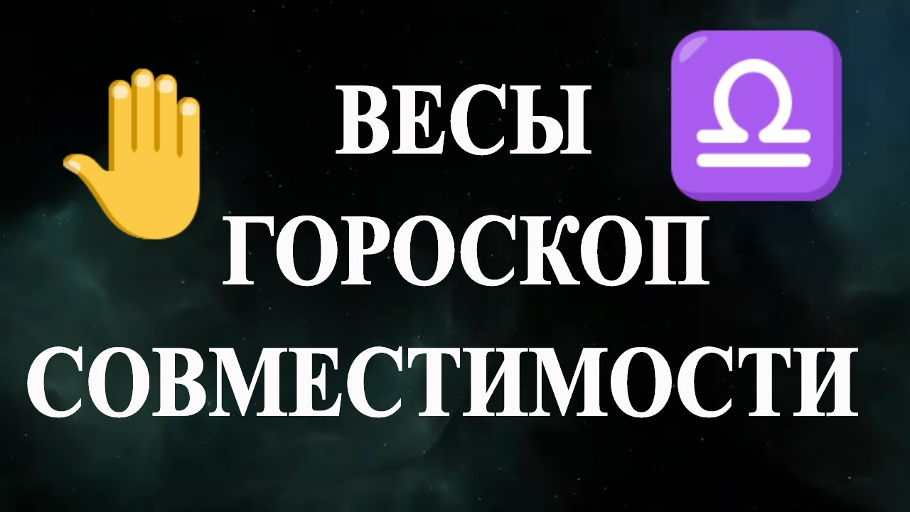 Весы. Гороскоп совместимости знака Весы с другими знаками зодиака.