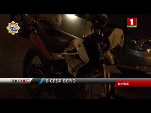 Сотрудники ГАИ задержали мотоциклиста в Минске на улице Карла Либкнехта. Зона Х
