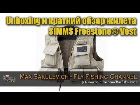 Unboxing и краткий обзор жилета SIMMS Freestone® Vest