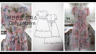 패턴여왕068ㆍ패션전문ㆍ시폰원피스제도ㆍ여름원피스패턴ㆍ옷…