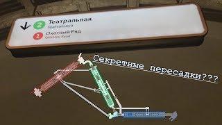 СЕКРЕТНЫЕ ПЕРЕХОДЫ в Московском МЕТРО