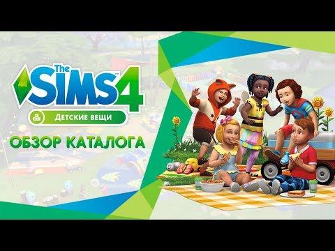 Обзор каталога | The Sims 4 Детские вещи
