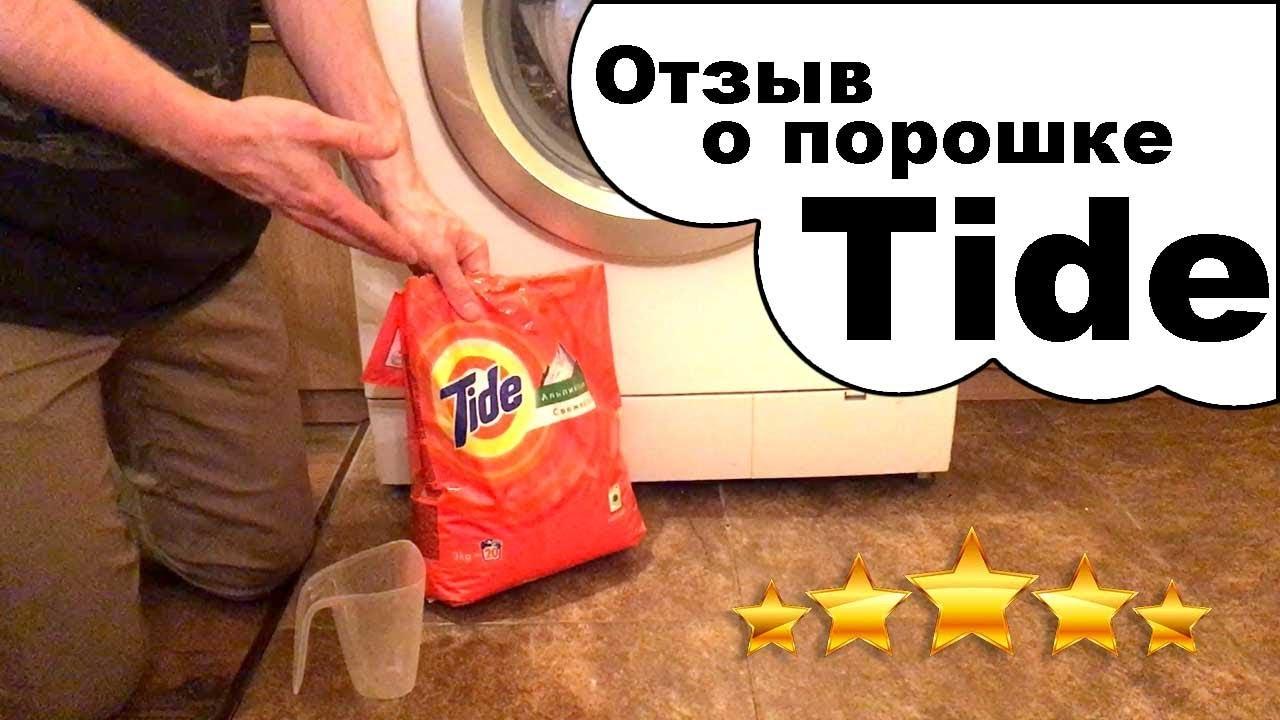 Заказать по низкой цене порошок стиральный tide детский, 2,4 кг в интернет-магазине с бесплатной доставкой.
