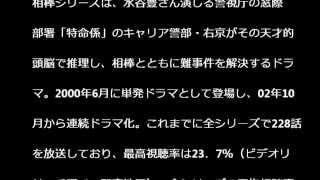 人気刑事ドラマ「相棒」(テレビ朝日系)の新シリーズ「シーズン13」の...