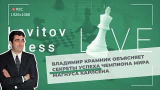 Владимир Крамник объясняет секреты успеха Чемпиона мира Магнуса Карлсена