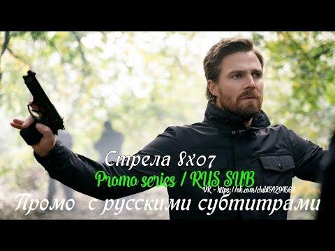Стрела 8 сезон 7 серия - Промо с русскими субтитрами // Arrow 8x07 Promo