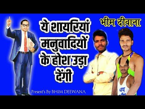 दोस्तों चैनल को जरूर सब्सक्राइब करें  Shayari Episode 5 By BHIM DEEWANA Bhupendra Singh Sonwal