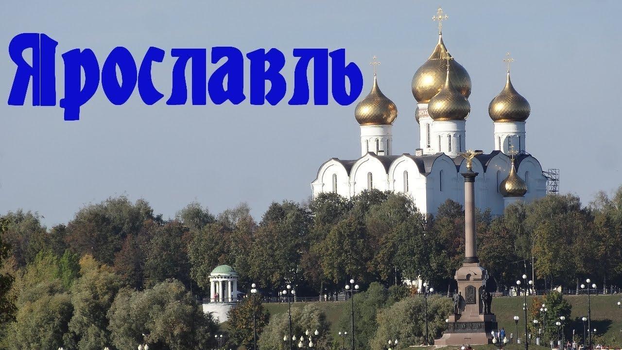Города России Ярославль Прогулка по городу - YouTube