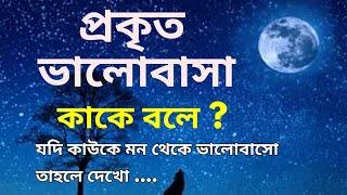 Best Bangla Love  Quotes । । বাংলা মোটিভেশন screenshot 3