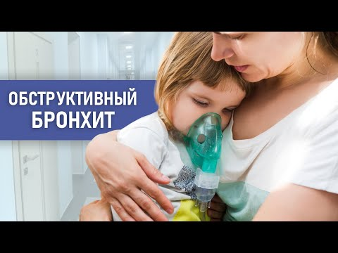 Как вылечить обструктивный бронхит у детей. Причины, симптомы, методы лечения.