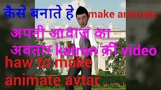 Haw to make animate avtar videos hindi urdu