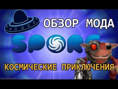 Spore - Обзор Дополнения Космические Приключения (Galactic Adventures)