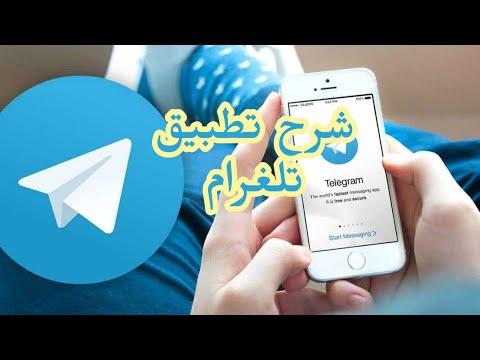 شرح  تطبيق تلغرام telegram ومميزاته