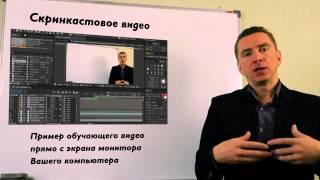 Секреты обучающего видео