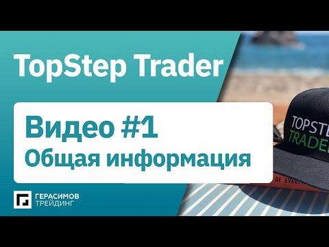 TopstepTrader. Видео №1. Как выбрать комбайн? Топ 5 ошибок трейдеров