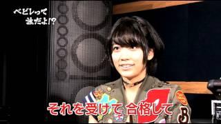 12月4日に放送されたテレビ東京「ベビレって誰だよ!?」です。 特別電話...