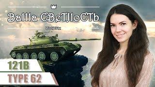 Универсал 121B и шустрый Type 62. Фармят ли китайцы? World of Tanks Blitz