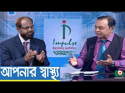 Health Program | Apnar Sastho -  Heart Surgery In Bangladesh | Dr. Golam Kibria