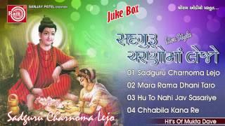 Sadguru Charnoma Lejo ||Super Hit Bhajan ||Mukta Dave