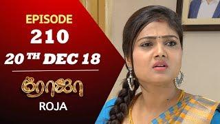ROJA Serial   Episode 210   20th Dec 2018   ரோஜா   Priyanka   SibbuSuryan   Saregama TVShows Tamil