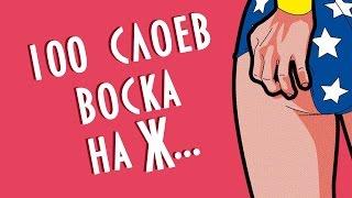 100 СЛОЕВ ВОСКА НА МОЕЙ Ж... // CHALLENGE // ПРОВОКАЦИЯ | Keep.It.Ok.