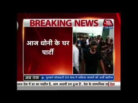Indian Cricket Team Reaches Ranchi To Take Part in Dinner at MS Dhoni's Farmhouse