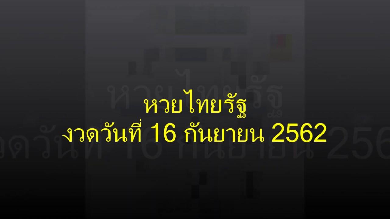 หวยไทยรัฐ มาใหม่ งวดวันที่ 16 กันยายน 2562
