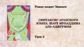 Синтаксис арабского языка. Шарх Мукаддима аль-Аджрумия. Урок 3