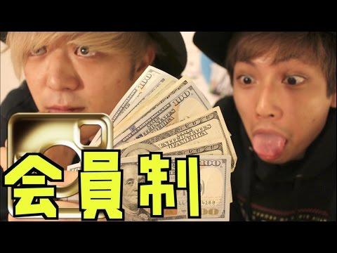 月額10万円の会員制インスタグラムが衝撃すぎた 。
