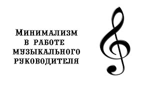 Минимализм в работе музыкального руководителя