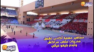 بعد جماهير الوداد..جماهير حسنية أكادير تشعل مدرجات ملعب مراكش وتُبدع بتيفو خيالي