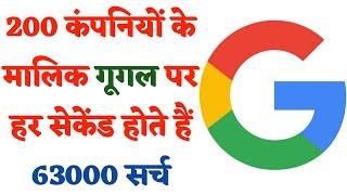 Happy Birthday Google: 200 कंपनियों की मालिक गूगल पर हर होते हैं सेकेंड 63000 सर्च | govnews