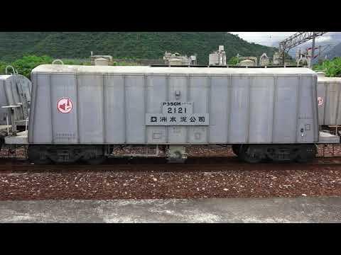 台鐵 新城站 亞洲水泥單元貨物列車