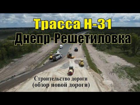 #днепр #решетиловка #трассаН31 Трасса H-31 Днепр - Царичанка - Кобеляки - Решетиловка! Строительство