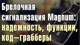 Брелочная сигнализация Magnum – разбираемся в плюсах и минусах – надежность, функции, код-грабберы(Брелочная сигнализация Magnum - плюсы и минусы. Выбрать сигнализацию с брелком или без? Давайте разберемся..., 2015-04-28T09:54:18.000Z)