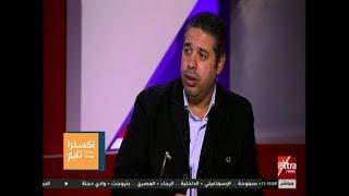 اكسترا تايم   أحمد جلال: إيهاب جلال كان ينتظر قيادة الفريق الأوليمبي.. وهذا صدم هاني أبو ريدة